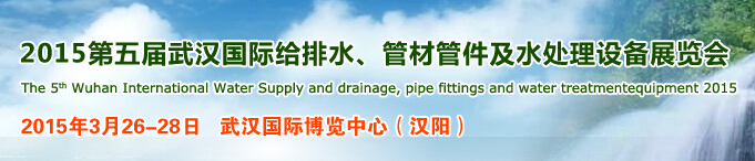 5th Wuhan International WIWE Expo, Mar 26-28, 2015