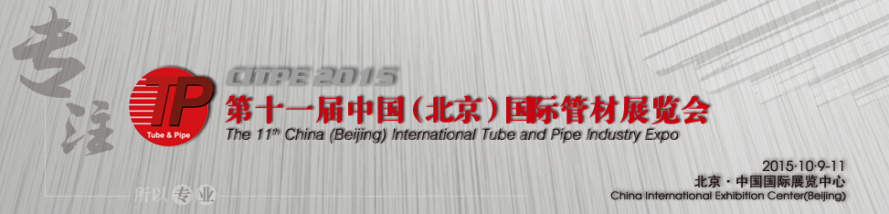 China INT'L Tube Pipe Industry Expo, 2015, Oct 9-11